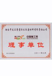 【鲁蒙】中国施工网理事单位
