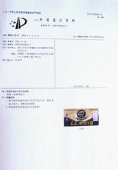 【鲁蒙】外观专利