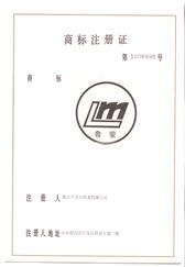 【鲁蒙】LM鲁蒙商标
