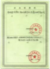【鲁蒙】安全生产许可证