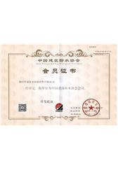 【鲁蒙】中国防水协会会员证