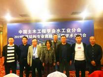 鲁蒙参加19年水工业会议