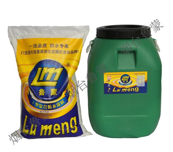 鲁蒙(LM)牌-I型复合防水涂料