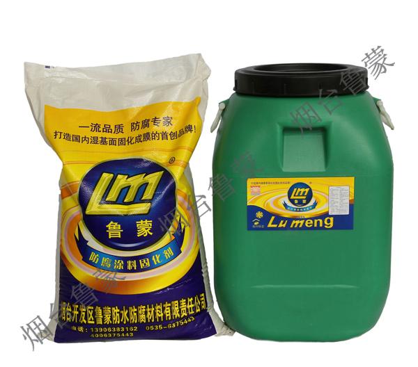 鲁蒙(LM)牌复合防腐防水涂料