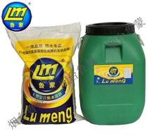 鲁蒙(LM)牌-II型复合防水涂料